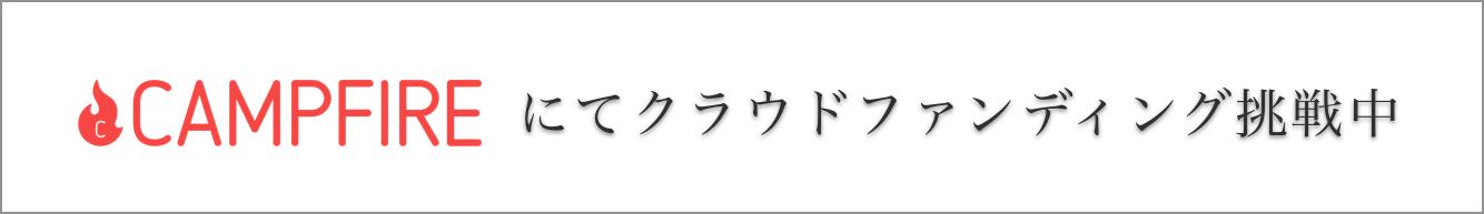 江ノ島シネマクラウドファンディング